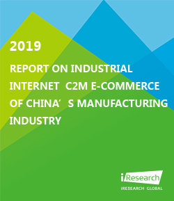 2019 Report on Industrial Internet C2M E-commerce of China's